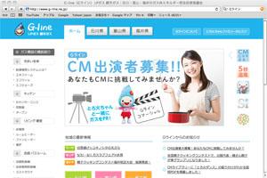 Gホームページ