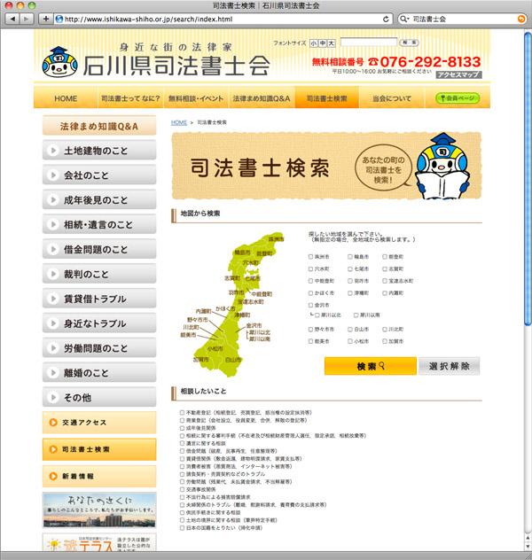 s司法web2